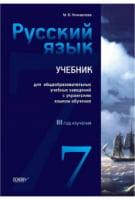 Русский язык 7 класс (3 год обучения для укр. школ), Коновалова М.В., (новая программа 2015год)