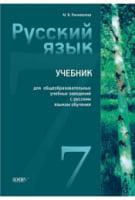 Русский язык 7 класс, Коновалова М.В., 2015 год (для руск. школ)
