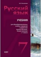 Русский язык 7 класс (с 1 класса для укр. школ), М. В. Коновалова, (новая программа 2015год)