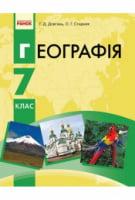 Географія 7 клас, Г. Д. Довгань, О. Г. Стадник, (нова програма 2015рік)