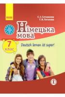 Німецька мова 7 клас (7-й рік навчання),  Сотникова С. І., Гоголєва Г. В., (нова програма 2016рік)