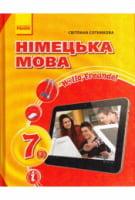 Німецька мова 7 клас (3-й рік навчання), Сотникова С. І., (нова програма 2015рік)