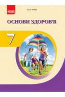 Основи здоров'я 7 клас, О. В. Тагліна, (нова програма 2015рік)