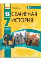 Всесвітня історія 7 клас, О. В. Гісем, О. О. Мартинюк, (нова програма 2016рік)