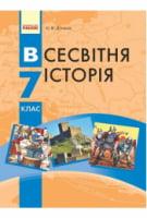 Всесвітня історія 7 клас, С. В. Д'ячков, (нова програма 2015рік)