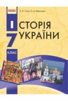 Історія України 7 клас, О. В. Гісем, О. О. Мартинюк, (нова програма 2015рік)