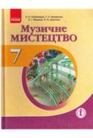 Музичне мистецтво 7 клас, Л. О. Хлєбникова, Т. О. Наземнова, (нова програма 2015рік)