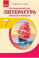 Интегрированный курс Литература,  Т. В. Надозирная, Н. С. Полулях, (новая программа 2015год)
