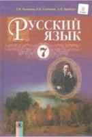 Русский язык 7 класс, 3-й год обучения, Полякова Т.М., (новая программа 2016год)