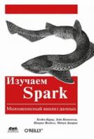 Вивчаємо Spark