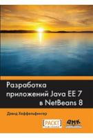 Разработка приложений  JAVA EE 7 В NETBEANS 8