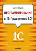 Программирование в 1С:Предприятие 8.3