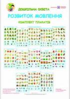 Комплект плакатів: Розвиток мовлення + методичні рекомендації. Давидова О., Соколюк О.