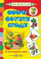 Овочі, фрукти, ягоди.  Демонстраційні картки (серія «Дітям про все на світі»).