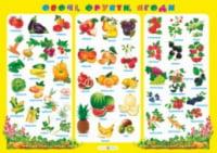 Плакат «Овочі, фрукти, ягоди». Корнєєва О.