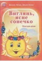 Виглянь, ясне сонечко. Пісні для дітей. Качан В., Качан О.