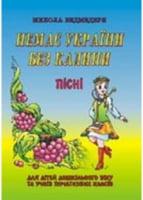 Немає України без калини. Пісні для дітей та школярів. Ведмедеря М.