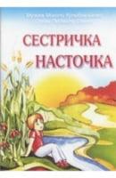 Сестричка Насточка. Пісні для дітей. Кульбовський М.