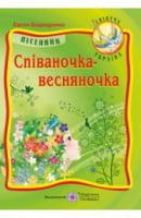 Співаночка-весняночка. Пісні для дітей дошкільного та молодшого шкільного віку. Боднаренко Є.