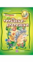 Торбинка-веселинка: Пісні для дошкільнят та учнів початкових класів. Галабурда Н., Вознюк Л.