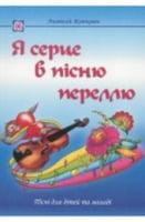 Я серце в пісню переллю. Пісні для дітей та молоді. Житкевич А.
