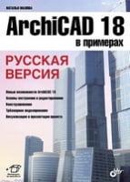 ArchiCAD 18 в примерах. Русская версия