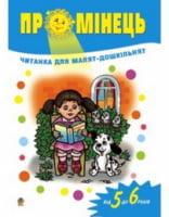Промінець: Читанка для малят-дошкільнят. Від 5 до 6 років. Паронова В. І.
