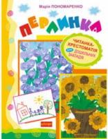 Перлинка. Читанка-хрестоматія для дошкільних закладів. Пономаренко М. А.
