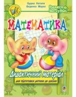 Математика.Дидактичний матеріал для підготовки дитини до школи.  Беденко М. В.