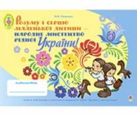 Розуму і серцю маленької дитини - народне мистецтво рідної України. Альбом-посібник для дітей молодшого дошкільного віку. Уманська О. М.