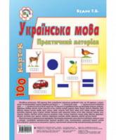 Українська мова. Практичний матеріал. 100 карток. Будна Н. О.