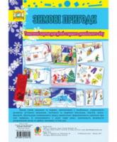 Зимові пригоди. Тематичні картки для дітей старшого дошкільного віку. Стадник Т. В.