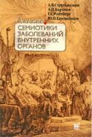 Основы семиотики заболеваний внутренних органов: Учебное пособие. 8-е изд.