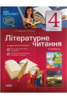 Мій конспект. Літературне читання. 4 клас. ІІ семестр (за підручником О. Я. Савченко)