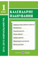 Календарне планування. 1 клас. 2015/2016 н.р. Жаркова І.