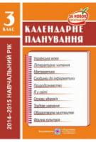 Календарне планування. 3 клас. 2015/2016 н.р. Жаркова І.