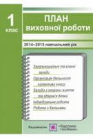 План виховної роботи. 1 клас. 2015/2016 н.р. Ігнатова І.