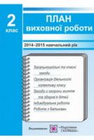План виховної роботи. 2 клас. 2015/2016 н.р. Ігнатова І.