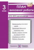 План виховної роботи. 3 клас. 2015/2016 н.р. Ігнатова І.