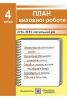 План виховної роботи. 4 клас. 2015/2016 н.р. Ігнатова І.