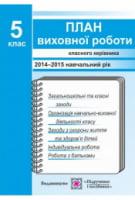 План виховної роботи класного керівника. 5 клас. 2015/2016 н.р. Ігнатова І.