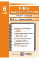 План виховної роботи класного керівника. 6 клас. 2015/2016 н.р. Ігнатова І.