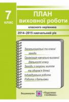 План виховної роботи класного керівника. 7 клас. 2015/2016 н.р. Ігнатова І.