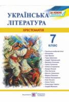 Українська література. Хрестоматія. 7 клас. Витвицька С.