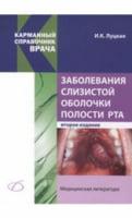 Заболевания слизистой оболочки полости рта 2-е изд. пер. и доп.
