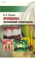 Принципы эстетической стоматологии.
