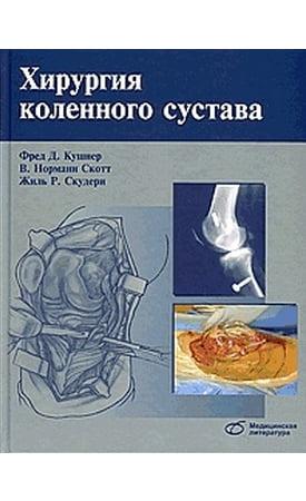 перелом тазобедренного сустава лечение народными средствами