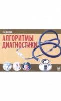 Алгоритмы диагностики 5-е изд.
