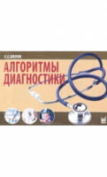 Алгоритми діагностики 5-е изд.