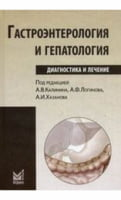 Гастроентерологія і гепатологія: діагностика та лікування